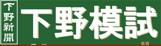 下野新聞模擬テスト