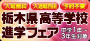 25_栃木県高等学校進学フェア